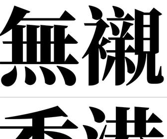 A Wikipedia for Chinese type launches with over 230 Chinese fonts